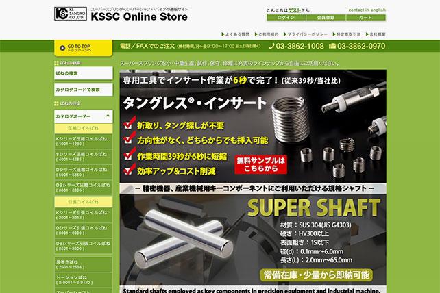 ケーエス産業通販サイト画面